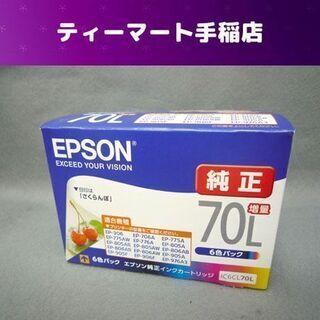 純正 エプソン インクカートリッジ IC6CL70L 6色パック...