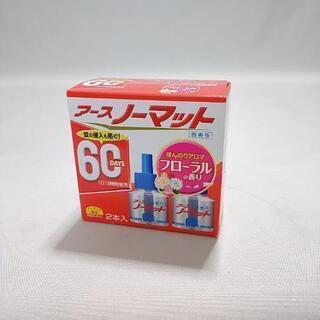 未開封 2本入り60日タイプ アースノーマット 微香 ほんのりア...