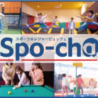 【6月6日限定!】スポッチャで遊べる人大歓迎!!