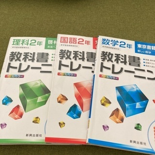 【ネット決済】教科書トレーニング 中学2年