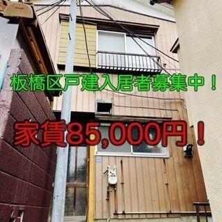 ★東京で一軒家、貸します。東京都板橋区★DIY自由物件★初期費用...