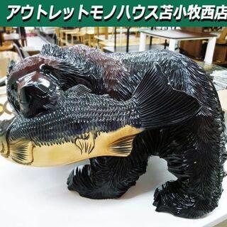 木彫り クマ 全長40×高さ22cm オブジェ 置物 インテリア...