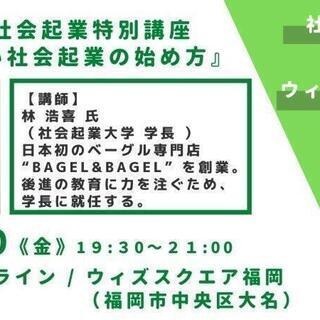 9/10(金)福岡市後援:社会起業特別講座『自分らしさを活…