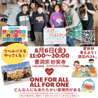 HEARTY DECO×プペルバスプロジェクト信州 夏休み特別イベント
