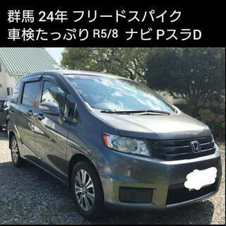 【ネット決済】群馬 車検R5/8 フリードスパイク 両側パワース...