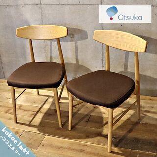IDC OTSUKA(大塚家具)のユノ3A ダイニングチェア2脚...