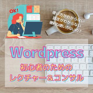 WordPress&ホームぺージ・ブログ作成でお困りの方のための...