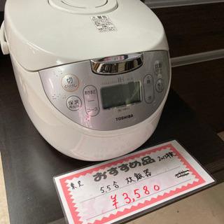 東芝 炊飯器5.5合炊き 2015年製