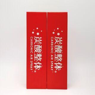 【ネット決済】【炭酸整体スプレー(RED)】2本 新品 、特典冊子付