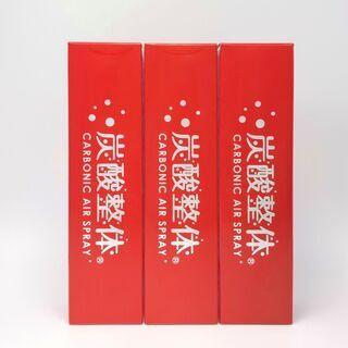 【ネット決済】【炭酸整体スプレー(RED)】3本 新品 、特典冊子付