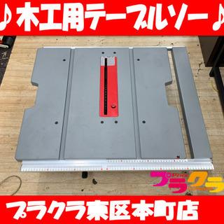 P3308 動作確認済み♪ 藤原産業 SK11 木工用テーブルソ...
