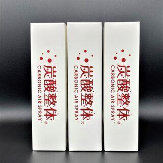 【ネット決済】【炭酸整体スプレー(WHITE)】3本 新品 、特...