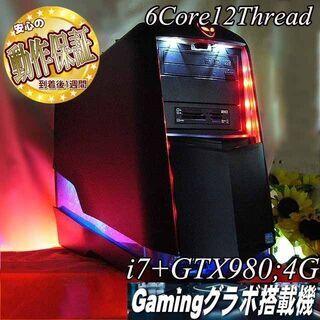【☆AlienWare R4☆i7ゲーミングPC】フォートナイト...