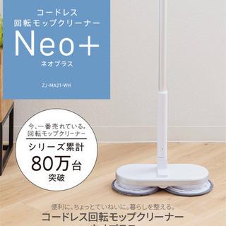 【新品】回転モップクリーナーNeo+