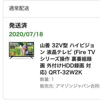 山善 32V型 ハイビジョン 液晶テレビ QRT-32W2K 2...