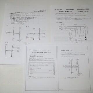 【ネット決済】第二種電気工事士 実技試験候補問題No.4,No1...