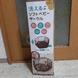 【ネット決済】洗えるソフトベビーサークル