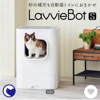 Lavvie Bot S(最新式自動猫トイレ) サスティナ…