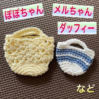 メルちゃん、ぽぽちゃん、ダッフィーなど 人形用バッグ