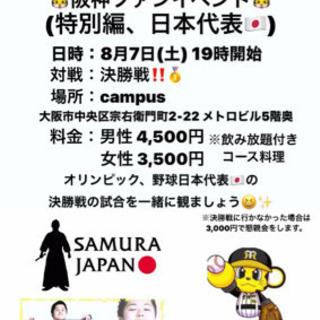 ✨超必見‼️✨8/7(土) 野球日本代表🇯🇵決勝戦‼️‼️