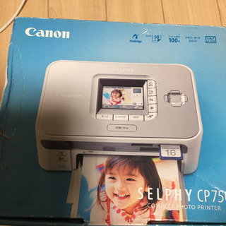 【ネット決済】Canon写真プリンター