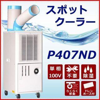 2018年製 冷房状態良好 PROMOTE P407ND(ナカト...
