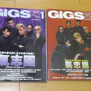 GIGS2冊セット GIGS 2004年10月 2006年1月 ...