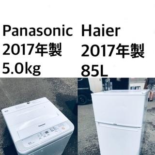 ★送料・設置無料★ 2017年製✨家電セット 冷蔵庫・洗濯機 2...