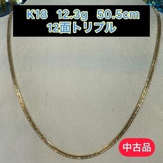 【ネット決済・配送可】【中古品】K18 12面トリプル 12.3...