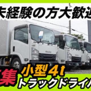 【ミドル・40代・50代活躍中】小さめトラック(4t小型)…