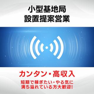 携帯小型基地局、フリーソーラーパネル設置提案
