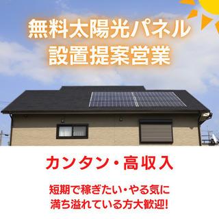 無料太陽光パネルの設置提案しませんから?in 八戸市