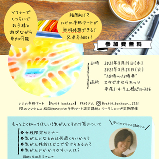 8月24日【無料】にじの手形足形アート体験会&乳がんセミナー