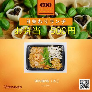 ラミンチェンマイ 8/5 日替わりランチ弁当