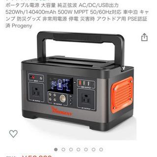 ポータブル電源 大容量 純正弦波 520Wh/140400mAh...