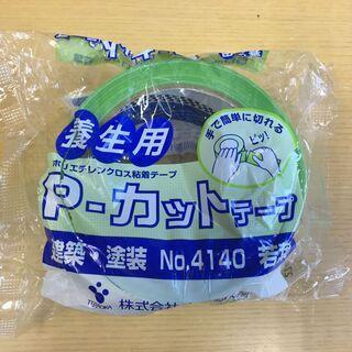 寺岡製作所  養生用P-カットテープ 緑
