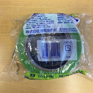 寺岡製作所  養生用P-カットテープ 緑 - 福岡市