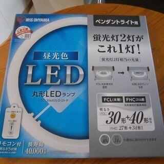 省エネで長寿命!!ペンダントライト用 丸形LEDランプ(新品保管品)