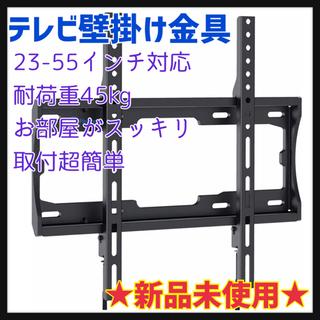 【新品】テレビ壁掛け金具 23-55インチ対応 耐荷重45kg ...