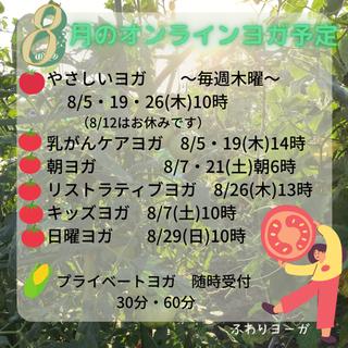 8月のオンラインヨガ