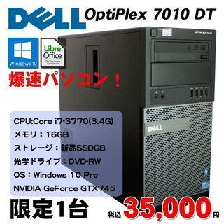 第3世代Corei7搭載 新品SSD240GB使用 ★DELL ...