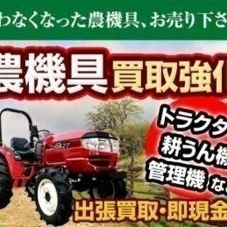 トラクター・耕うん機・管理機など、農機具を高価買取!出張O…