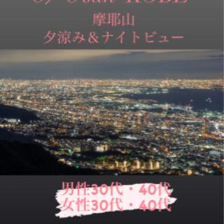 恋活・婚活❣️8/8(日)摩耶山夕涼み&ナイトビュー