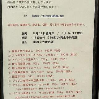 8月13、14日午後14時〜17時肉のタカオ直売のお知らせ