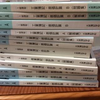 ①大原簿記学校 日商簿記検定1級テキスト その1☆14冊あります。