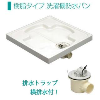 【ネット決済】防水パン 未使用 お譲りします。