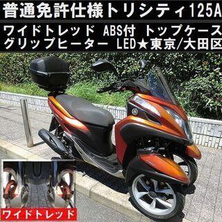 ★普通免許仕様ABS付トリシティ125ワイドトレッド!1.4万k...