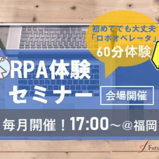 【1/20(木)】先着5名様!RPA体験セミナー@福岡(オ…