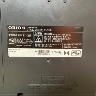 値下げ!ORION 日本品質 テレビ台付 - 家電