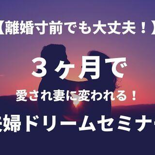 8/16(月)離婚寸前でも大丈夫!!3ヶ月で愛され妻に変わ…